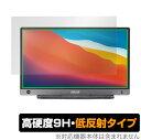 OverLay 9H Plus for ASUS ZenScreen MB16AH ミヤビックス O9HLZENSCREENMB16AH/1
