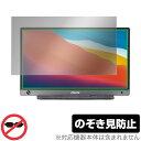 OverLay Secret for ASUS ZenScreen MB16AH ミヤビックス OSZENSCREENMB16AH/1