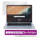 OverLay Absorber for Acer Chromebook 314 CB314-1H シリーズ ミヤビックス OAACERCB3141H/1