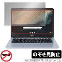 OverLay Secret for Acer Chromebook 314 CB314-1H シリーズ ミヤビックス OSACERCB3141H/1