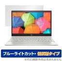OverLay Eye Protector 低反射 for HP Pavilion 13-an0000シリーズ ミヤビックス ODHPPV13AN000/1