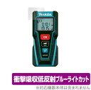 OverLay Absorber for Makita レーザー距離計 LD030P ミヤビックス OAMAKITALD030P/12