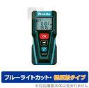 OverLay Eye Protector 低反射 for Makita レーザー距離計 LD030P ミヤビックス ODMAKITALD030P/12