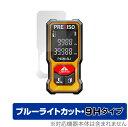OverLay Eye Protector 9H for PREXISO レーザー距離計 P40B-3LI ミヤビックス O9HEPREXISOP40B3LI/12