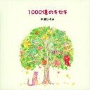 1000億のキセキ/CD/TORAM-0001