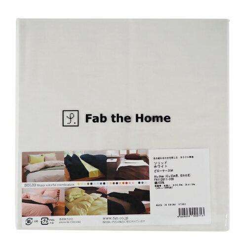 Fab the Home ソリッド ピローケースM(ファブ ザ ホーム)の写真