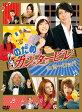 のだめカンタービレ in ヨーロッパ/DVD/ASBP-4024