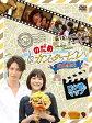 最後は映画だ!ぎゃぼー!! のだめカンタービレ 最終楽章 ロケ地マップ/DVD/ASBY-4510