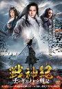戦神紀 チンギス・ハーン戦記/DVD/ ファインフィルムズ FFEDS-00944