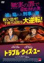 トラブル・ウィズ・ユー/DVD/ ファインフィルムズ FFEDS-00946