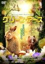 グリーン・アース/DVD/ トランスワールドアソシエイツ TWAD-1464