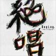 絶唱~Best of BugLug~/CD/RSCD-244