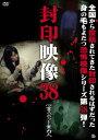封印映像38 心霊スポット案内人/DVD/ アットエンタテインメント ATVD-18570