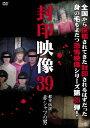 封印映像39 都市伝説 赤シャツの男/DVD/ アットエンタテインメント ATVD-18660