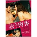 誘う肉体/DVD/ アットエンタテインメント ATVD-20000