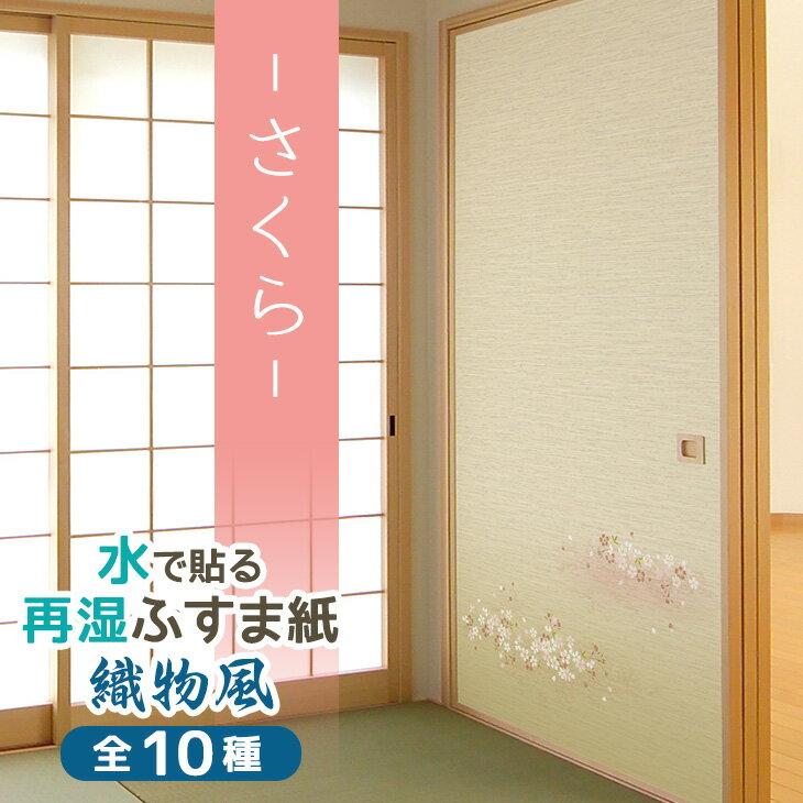 織物風ふすま紙 さくら/淡いグリーン ピンク ホワイト