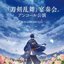 『刀剣乱舞』宴奏会 アンコール公演~2018京響EDITION~/CD/ コンテライド NPVC-1