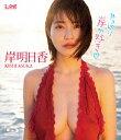 岸明日香 アイドルワン やっぱり岸が好き■/Blu-ray Disc/ ラインコミュニケーションズ LCBD-00919