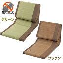 TV枕&座椅子 与那国よなぐに  BR 13-16 コンパクト収納可画像