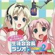 ラジオCD「ささら、まーりゃんの生徒会会長ラジオ for ToHeart2」Vol.1/CD/MIZO-0001