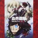 ラジオCD「TVアニメ 『血界戦線』 技名を叫んでから殴るラジオ!」Vol.2/CD/TBZR-0504