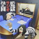 ラジオCD「監獄ラジオ学園」/CD/TBZR-0539