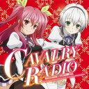 ラジオCD「石上静香と東山奈央の英雄譚RADIO」Vol.1/CD/TBZR-0603