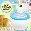 PARTY edel 家庭用アイスクリームメーカー MCE-3377