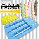 SILICON ICE(シリコンアイス) ブルー