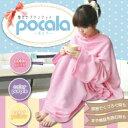 マクロス 袖付きブランケット Pocala ポカラ パープル MCZ-5324