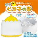 温泉卵メーカー とろっとおいしいピヨ子の卵 MCZ-5339 (ゆで玉子調理器、調理器具、キッチン用品、たまご調理器具)