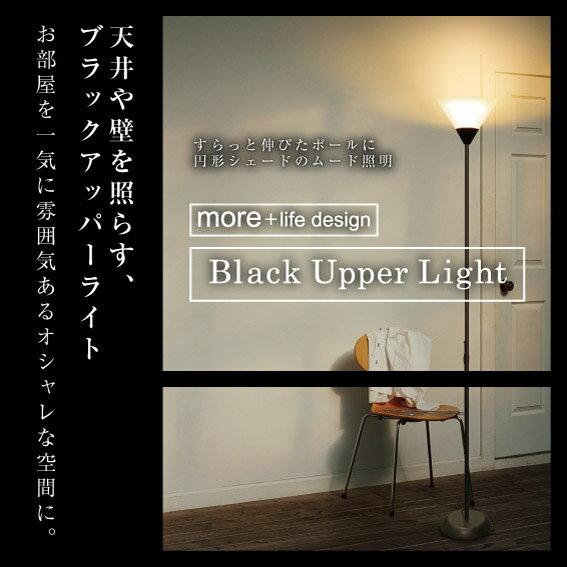 ブラックアッパーライト(1コ入)の写真