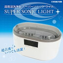MEH-33 マクロス 超音波洗浄器 スーパーソニック ライト