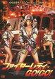 ファイヤーレディGO!GO!/DVD/ALBSD-1516