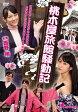 桃木屋旅館騒動記/DVD/ALBSD-1798