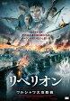 リベリオン ワルシャワ大攻防戦/DVD/ALBSD-1931
