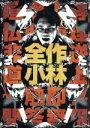 全作小林DVD-BOX/DVD/ アルバトロス ALBSD-2210