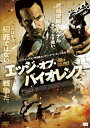 エッジ・オブ・バイオレンス/DVD/ アルバトロス ALBSD-2317