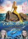 マーメイド・ストーリー 人魚姫と伝説の王国/DVD/ アルバトロス ALBSD-2318