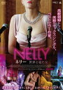 ネリー 世界と寝た女/DVD/ アルバトロス ALBSD-2371