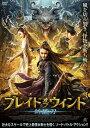 ブレイド・オブ・ウィンド 斬風刀/DVD/ アルバトロス ALBSD-2538