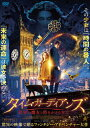 タイム・ガーディアンズ 異界の魔女と時をかける少女/DVD/ アルバトロス ALBSD-2541