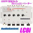 Audio Control  LC8i純正マルチアンプシステム対応400W対応8ch Hi-Loコンバーター