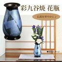 彩九谷焼 花瓶 1040703
