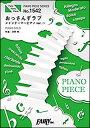 楽譜 おっさんずラブ メインテーマ~ピアノver.~ 河野伸 ピアノ・ピース 1542画像