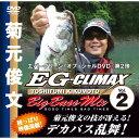 エバーグリーンインターナショナル EGクライマックス Vol.2 菊元俊文 1月下旬以降発売予定