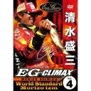 (DVD)エバーグリーン EGクライマックスvol.4 清水盛三