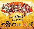 ジャニーズWEST 1stコンサート 一発めぇぇぇぇぇぇぇ!/Blu-ray Disc/JEXN-0048