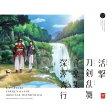 活撃 刀剣乱舞 音楽集/CD/SVWC-70283