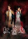 舞台「紅葉鬼」(完全生産限定版)/DVD/ アニプレックス ANZB-10149
